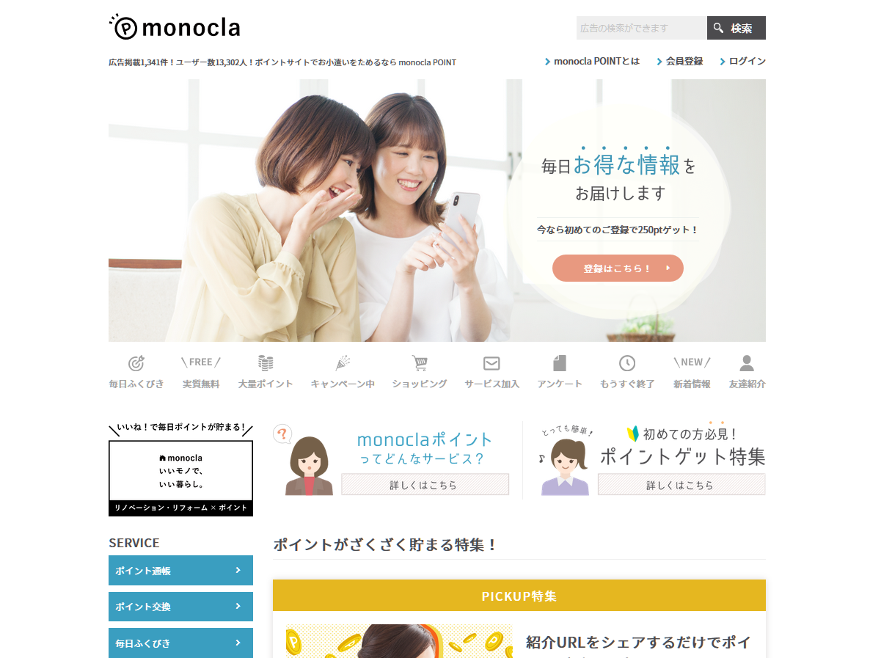 毎日の買い物やアンケートでポイントを貯められる「monocla POINT」